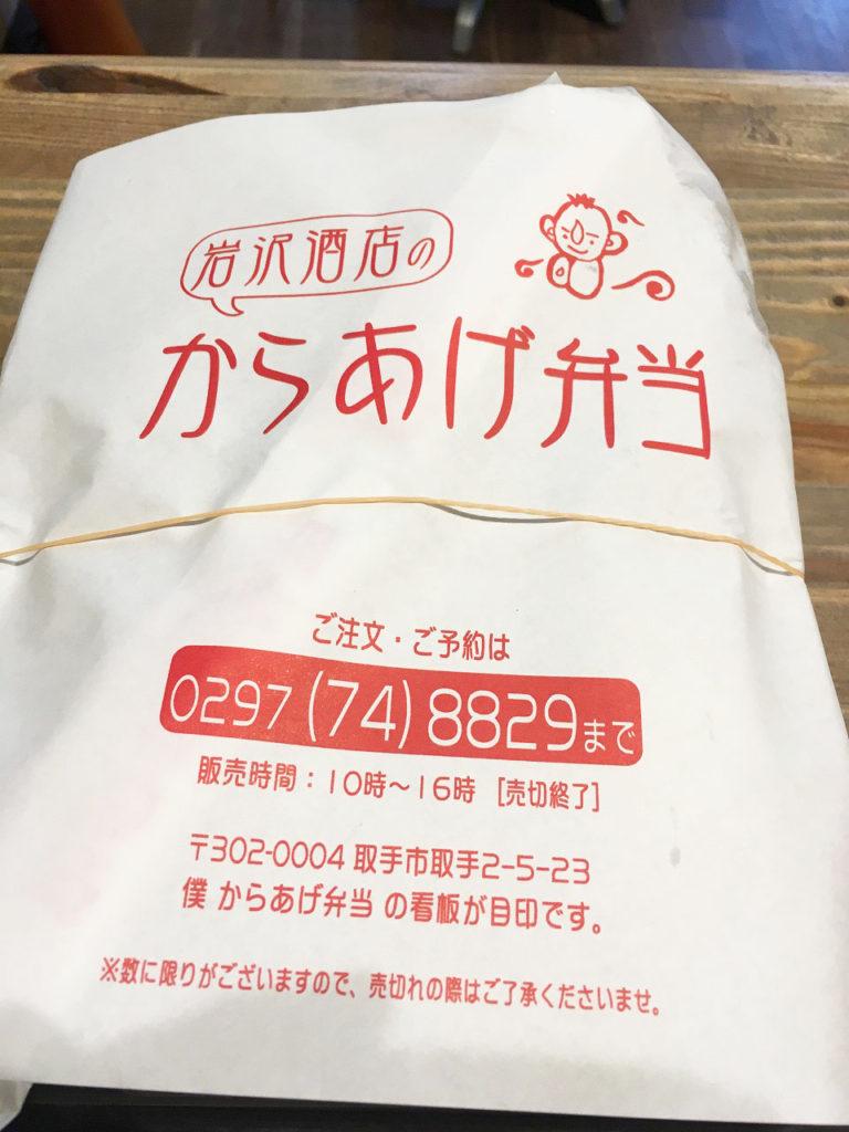 岩沢酒店 からあげ弁当