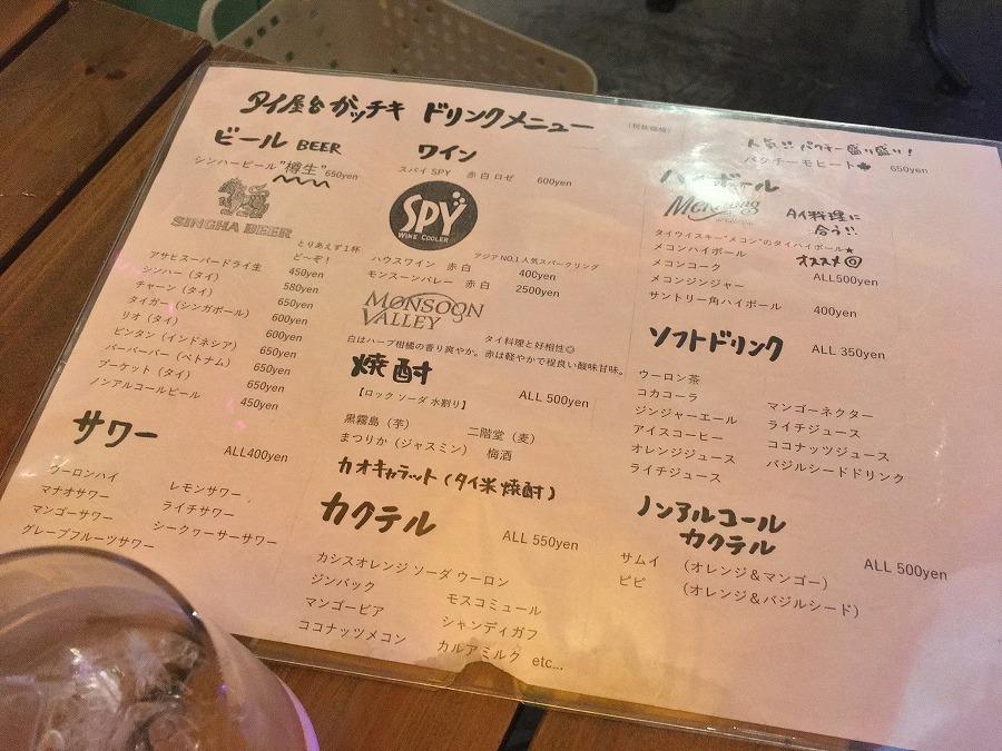 柏のタイ料理ガッチキ