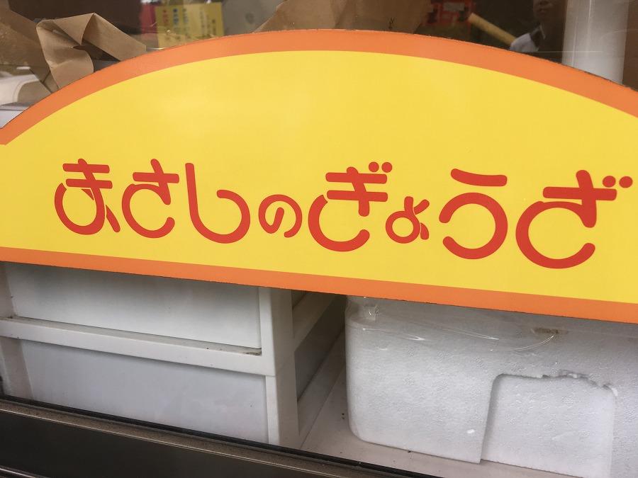 宇都宮ぎょうざまさし鶴田店