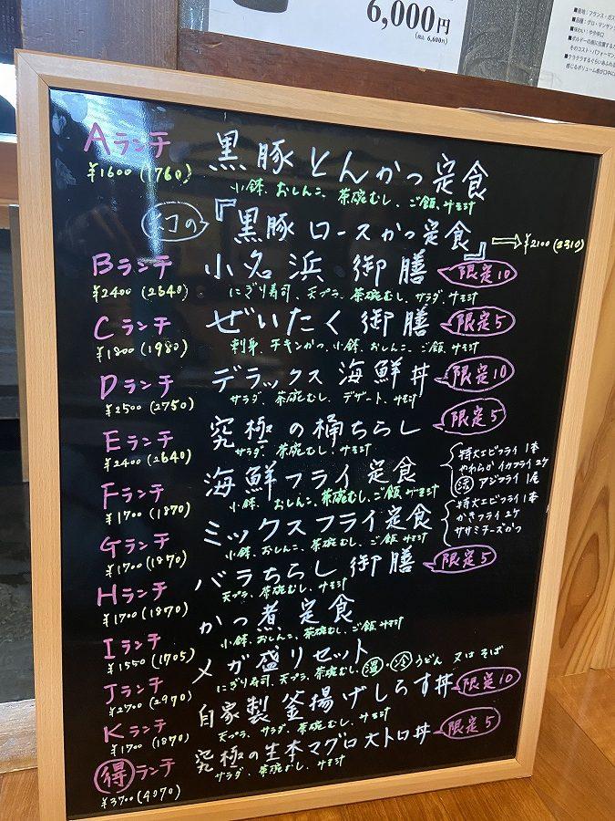 常総市の和食のお店、小名浜