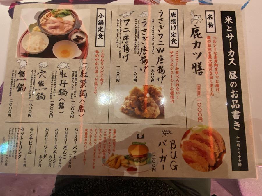 昆虫とジビエ料理、米とサーカス渋谷パルコ店